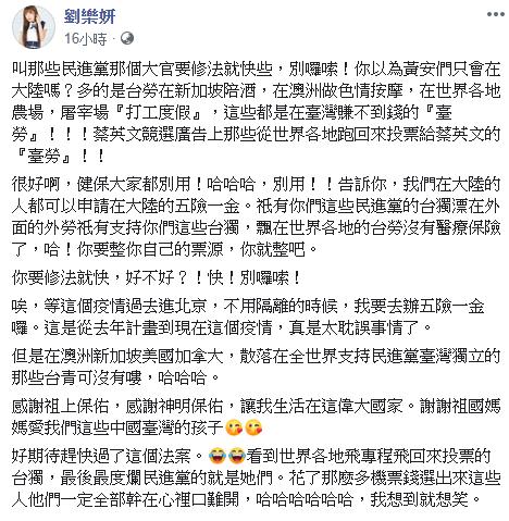 <br> ▲劉樂妍臉書全文。(圖/劉樂妍臉書)
