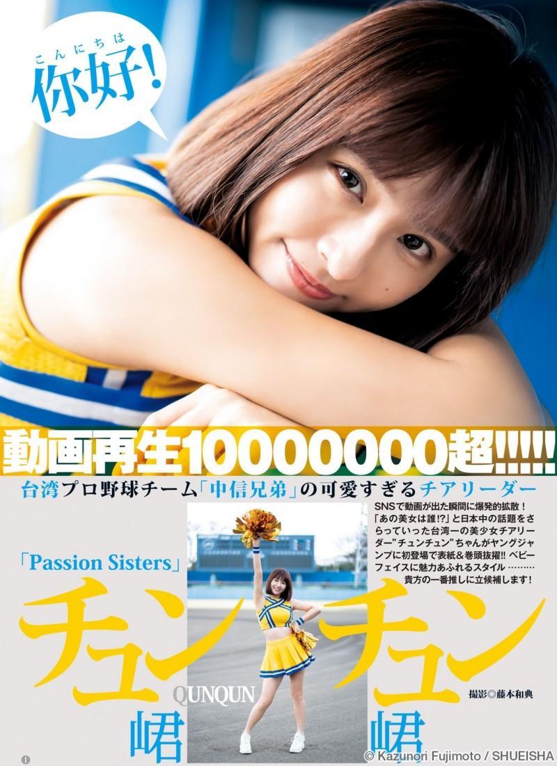 <br> 峮峮登上少年Jump!封面。(取自少年Jump!官網)