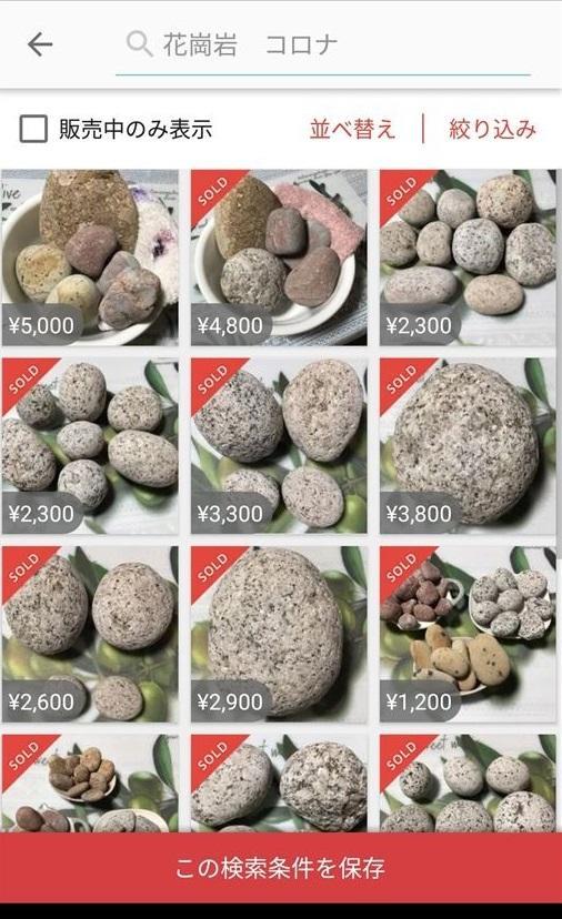 <br> ▲有網友發現網拍平台上出現大量花崗岩販售。(圖/翻攝neuro_gucci@Twitter)