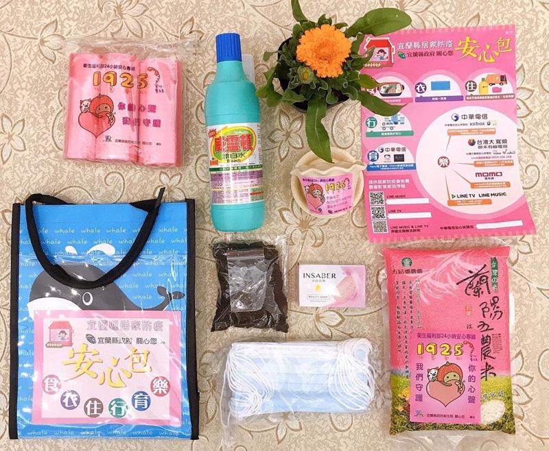 宜蘭縣政府推出「居家防疫安心包」,提供口罩、白米、漂白水、肥皂等給居家隔離或檢疫的民眾