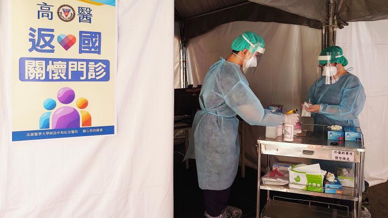 ▲ 高醫開辦「返國關懷門診」提供近14天由旅遊警告地區返國民眾就醫。(圖/高醫提供)