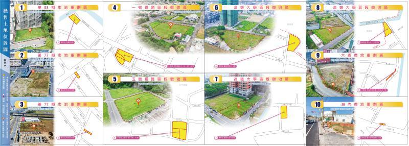 ▲高雄市第1季開發區土地標售,共計推出10標15筆優質建地。(圖/高市地政局提供)