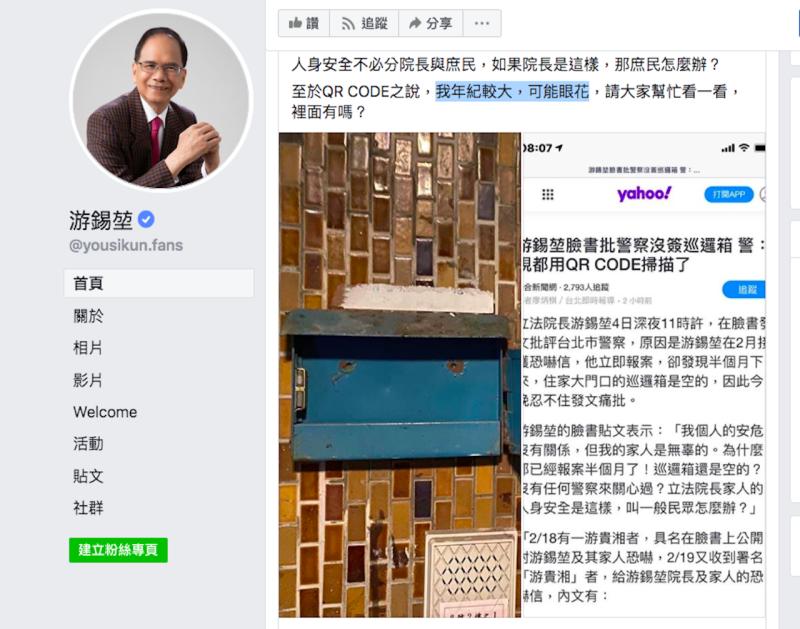 游錫堃臉書抱怨被恐嚇警不聞問 徐國勇:早已破案