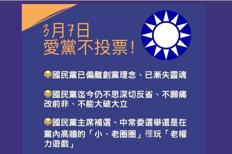 孫文學校總校長張亞中發起「3月7日 愛黨不投票」運動。( 圖 / 翻攝孫文學校臉書 )