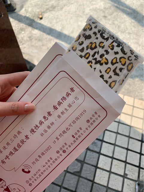 ▲網友去藥局買到豹紋口罩。 (圖/翻攝PTT)