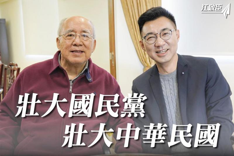 反制郝柏村牌?江啟臣:吳伯雄期盼「國民黨年輕化」!