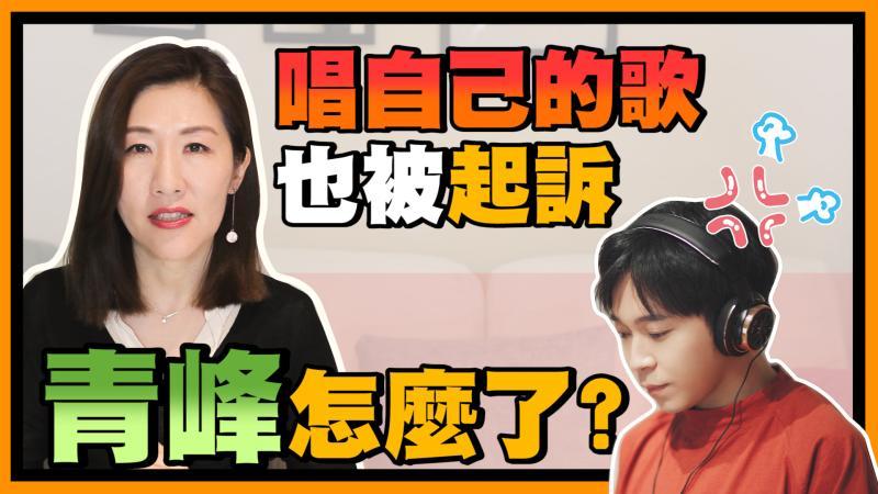 <br> ▲賴瑩真律師透過影片聊青峰事件 。(圖/翻攝賴瑩真臉書)