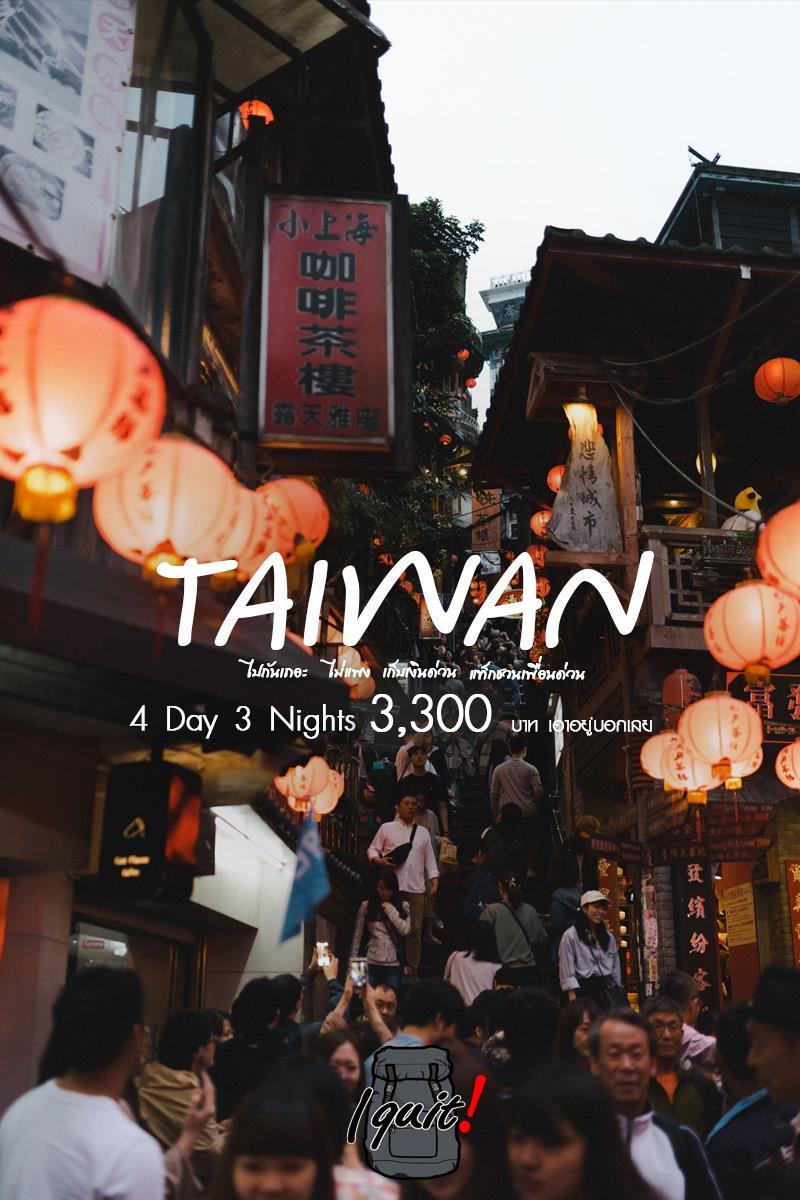 泰國<b>部落客</b>遊台灣超詳盡筆記!玩4天3夜才花3000元