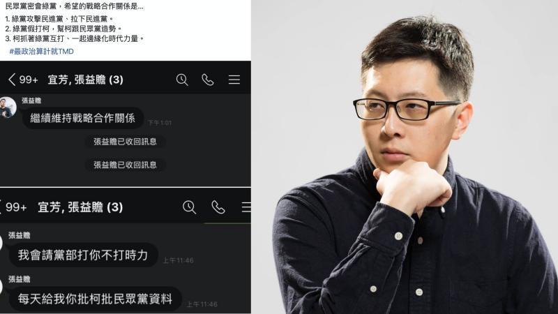 民眾黨不倫戀案外案? 王浩宇爆曾與張益贍<b>密謀</b>操作選戰
