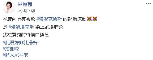 <br> ▲林楚茵道歉全文。(圖/林楚茵臉書)