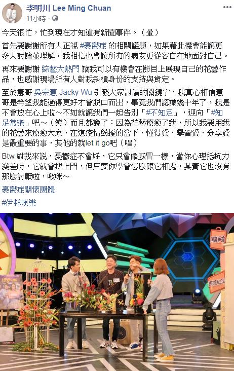 ▲名造型師李明川回應憲哥發言爭議。(圖/李明川臉書)