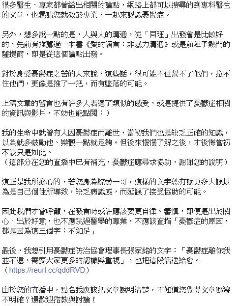 <br> ▲王婉諭回應全文。(圖/王婉諭臉書)