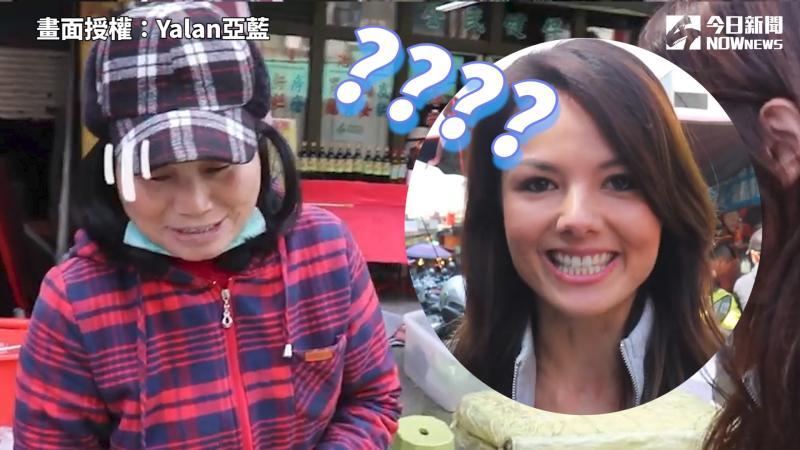 ▲ 台澳混血正妹台語超輪轉,一句話考倒菜市場阿嬤。(圖/Yalan - 亞藍 授權)