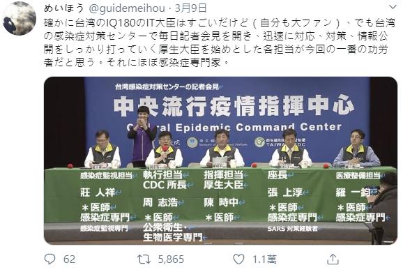 <br> ▲這名日本網友從欣賞唐鳳,更持續認識台灣防疫官員。(圖/翻攝推特)