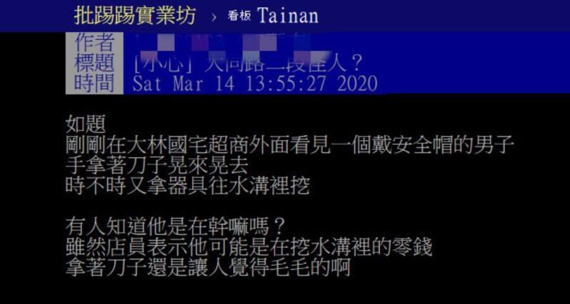 有網友在PTT貼文指,在大林國宅超商外看見一男子,手拿著刀子晃來晃去