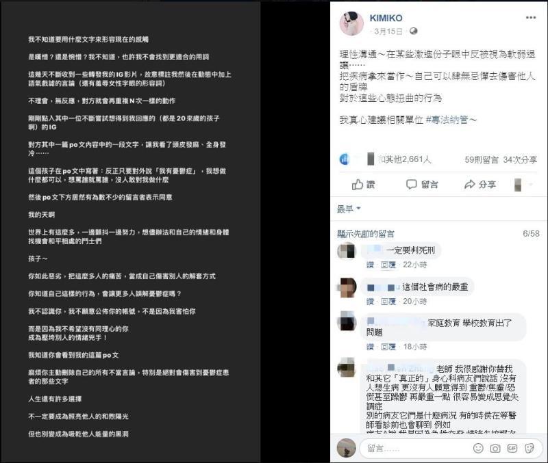 ▲KIMIKO透露近來收到不少網友騷擾。(圖/翻攝KIMIKO臉書)