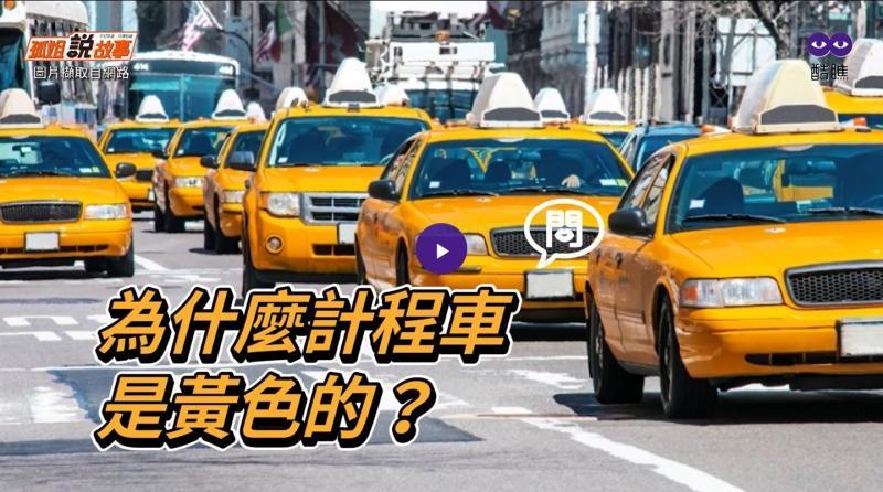 黃色總是引人注目? 剖析計程車叫「小黃」的身世之謎