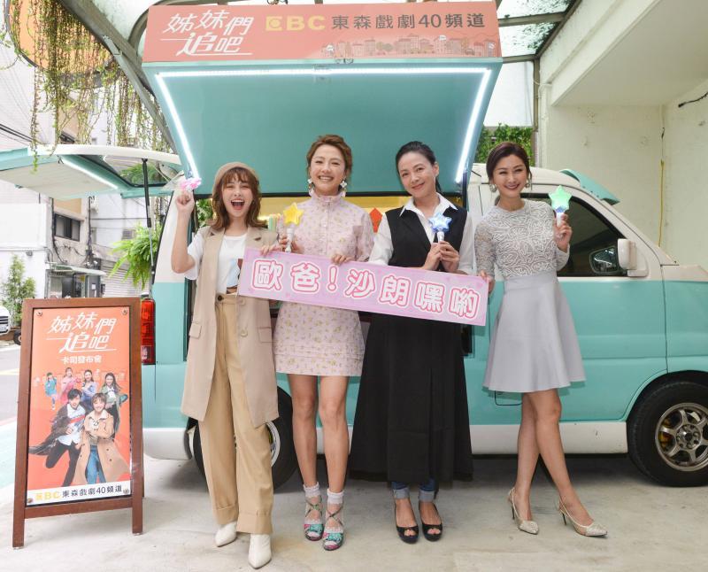 劉宇珊(左起)、張允曦(小8)、柯淑勤、陳珮騏化身迷妹應援新戲《姊妹們 追吧》