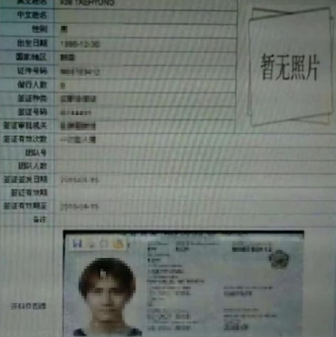<br> ▲疑似防彈V的護照被狂粉翻攝。(圖/K-BUZZ YouTube)