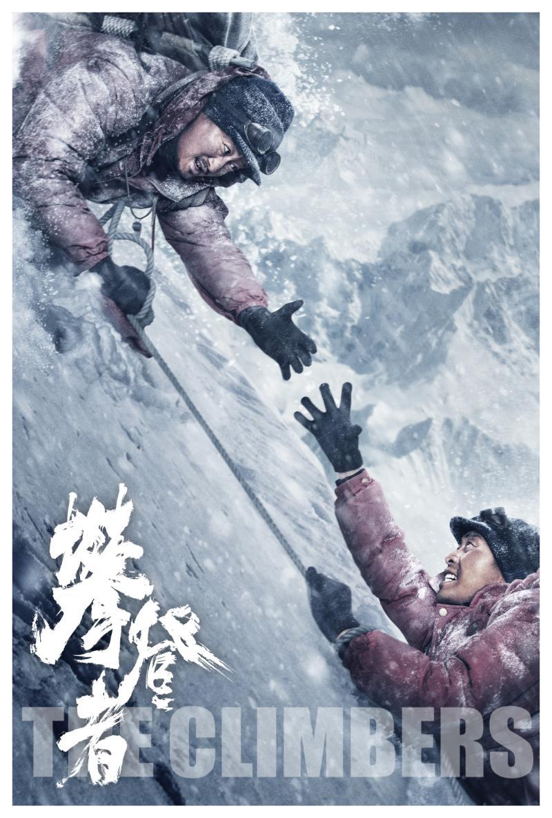 ▲《攀登者》全台數位熱播中。(圖/前景娛樂)