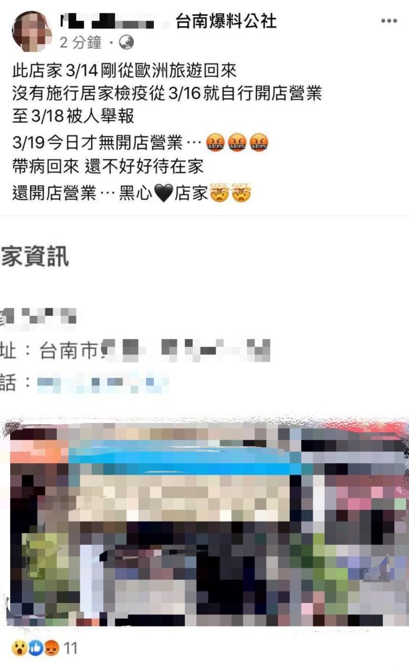 台南某小吃店店家自歐洲旅遊返台,竟未居家檢疫,隔2天就開店營業,遭網友指控「黑心」