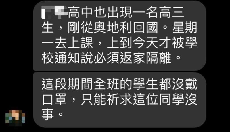 ▲台南某高中一位高三生,課上到一半,竟被導師趕回家「居家檢疫」。(圖/記者陳聖璋翻攝)
