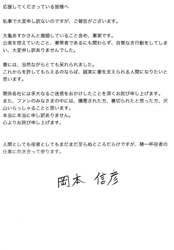 <br> ▲岡本信彥承認新聞報導屬實,跟大眾道歉。(圖/岡本信彥部落格)