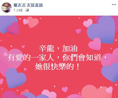▲羅友志慰問辛龍。(圖/羅友志臉書)