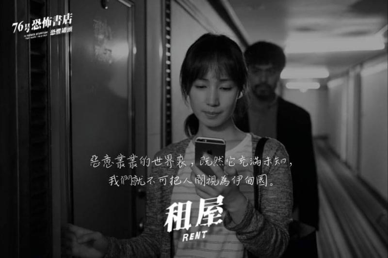 名家論壇》柯志遠/《76號恐怖書店》教科書級別台式<b>驚悚</b>