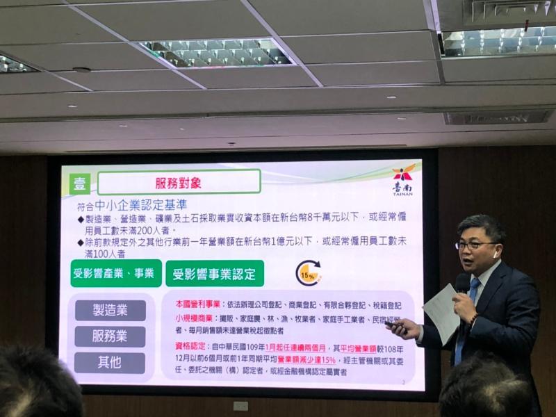 全國唯一網路申請紓困平台 台南市府率先助中小企業申貸