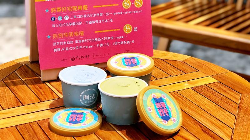 <br> ▲ 現場販賣全台獨家陸海空三軍冰淇淋。(圖/記者陳美嘉攝,2020.03.25)