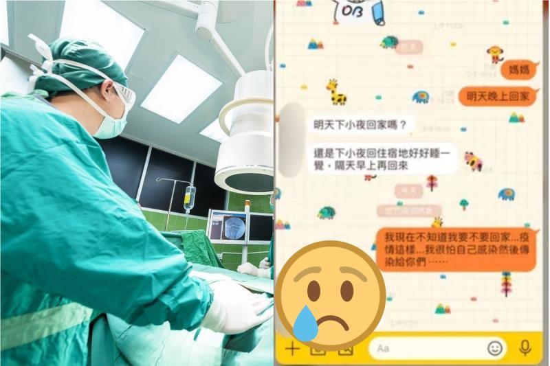 護理師怕傳染不敢返<b>家</b>!母秒傳「10字」全場淚崩:有洋蔥