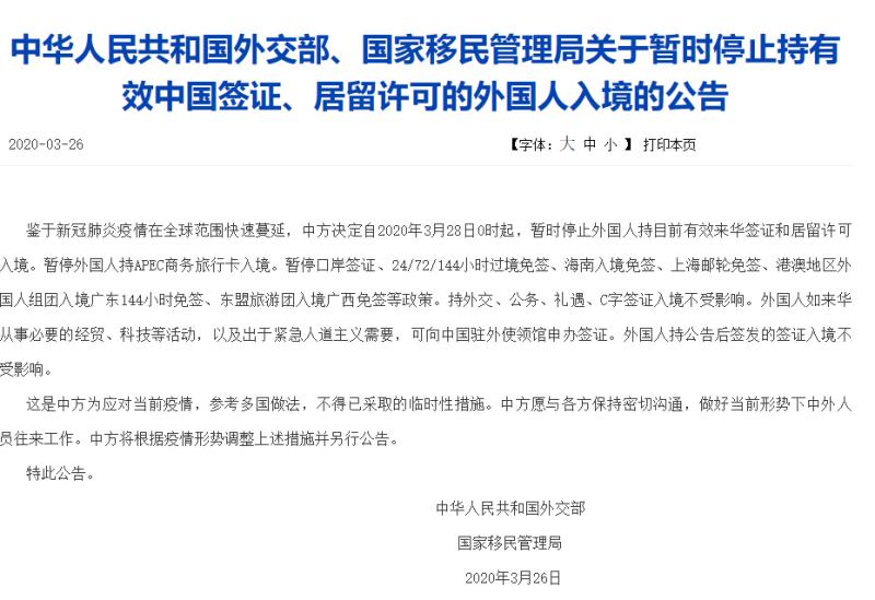 ▲(圖/翻攝中國大陸外交部)