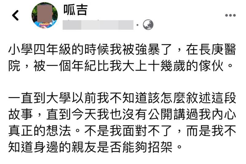 呱吉在臉書曝光「小學四年級的時候我被強暴了」。( 圖 / 翻攝呱吉臉書 )
