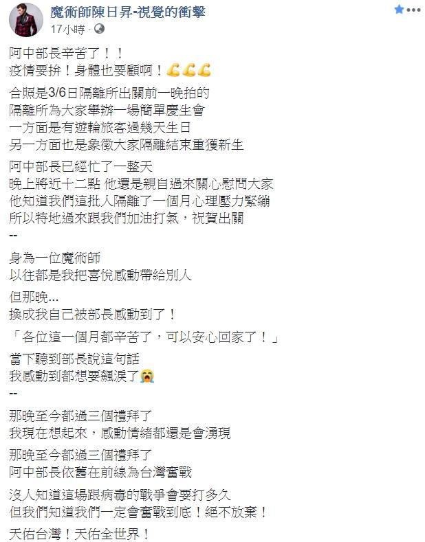 <br> ▲陳日昇回憶在隔離所的日子。(圖/翻攝陳日昇臉書)