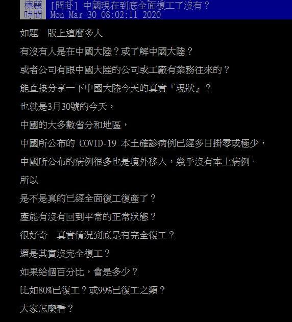 ▲有網友在 PTT 發問「中國現在到底全面復工了沒有?」引來眾多網友分析殘酷真相 。(圖/翻攝自PTT)
