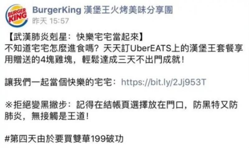 管太寬?台<b>漢堡王</b>廣告打「武漢肺炎」 中國店竟幫忙道歉