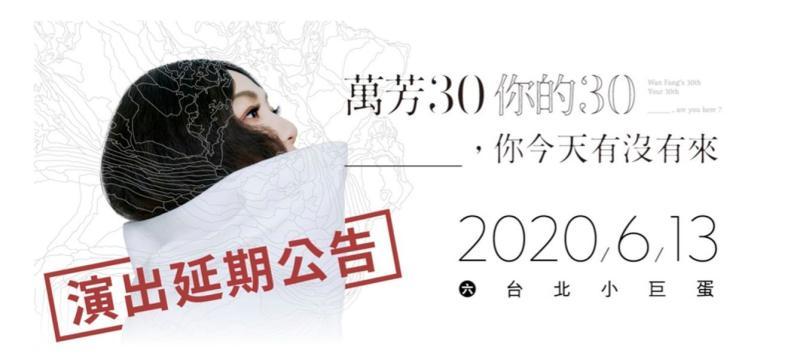 「萬芳台北演唱會」宣布延期 臉書貼文:我們終將相聚
