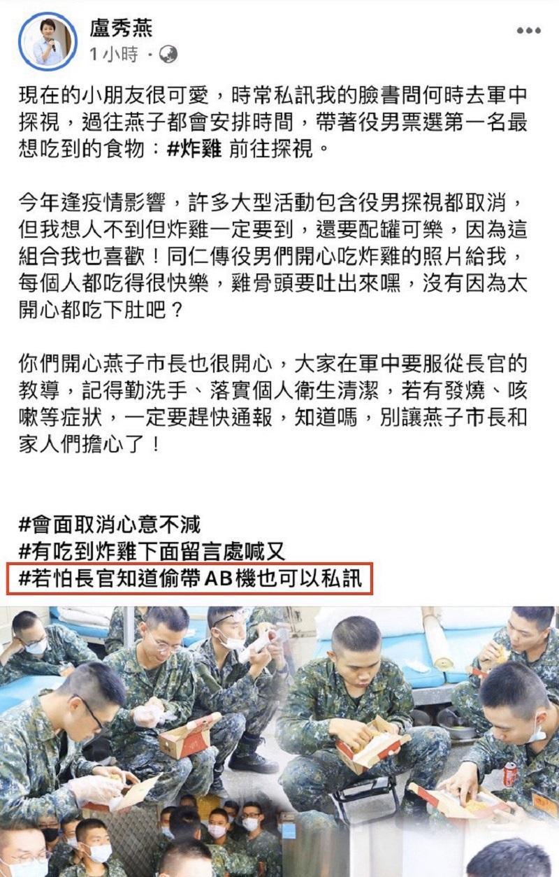 ▲市長盧秀燕在臉書上居然提及「若怕長官知道偷帶AB機也可以私訊」。 (圖/江肇國提供2020.3.31)