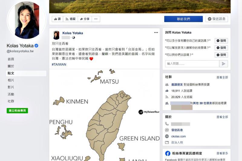 行政院發言人 Kolas Yotaka 表示「台灣當然是國家」。( 圖 / 翻攝 Kolas Yotaka 臉書)