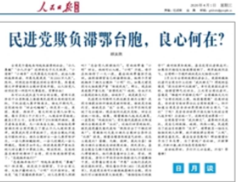 ▲中國大陸官媒《人民日報》本月 1 日在海外版刊文,批評台灣當局欺負湖北台胞。(圖/翻攝自人民日報海外版)