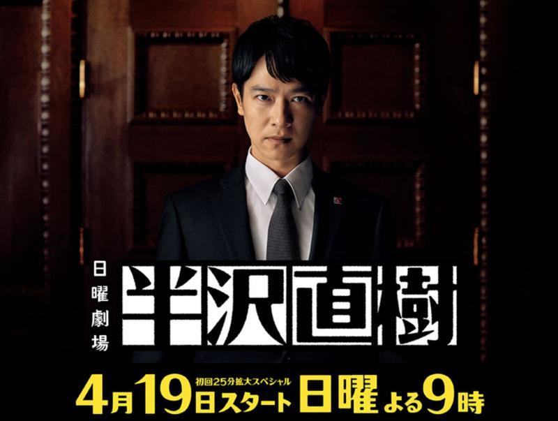 <br> ▲《半澤直樹2》確定延期播出。(圖/TBS電視台)