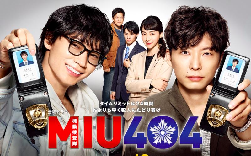 <br> ▲《MIU404》確定延期播出。(圖/TBS電視台)