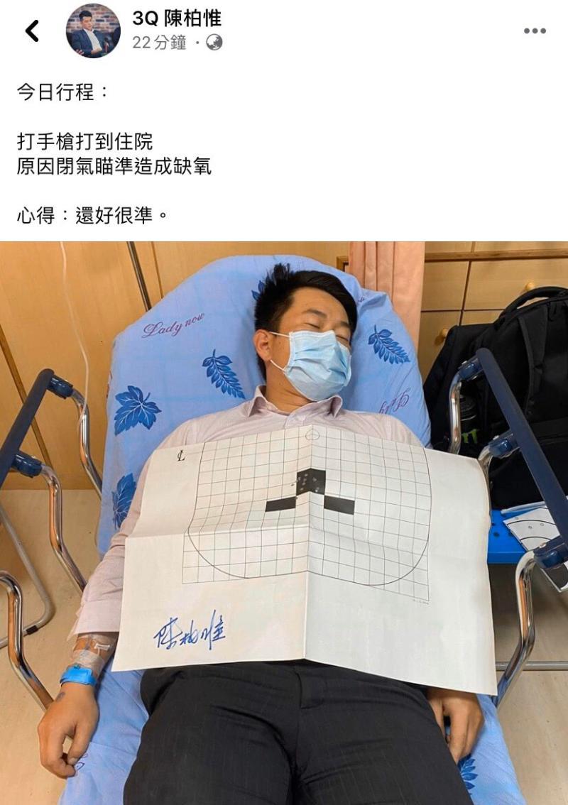 <br> ▲陳柏惟臉書發文「打手槍打到住院」被當愚人節玩笑。(圖/翻攝自陳柏惟臉書)