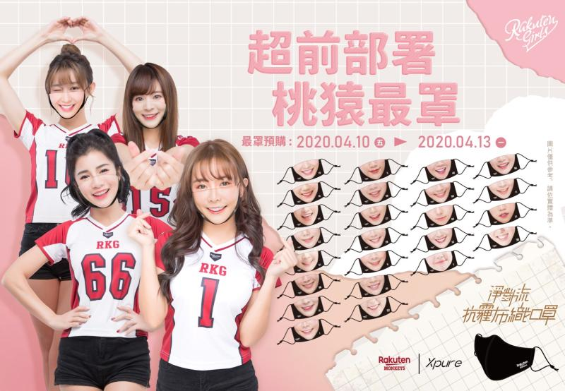 中職/最強企劃!超前部署 <b>Rakuten Girls</b>口罩將開賣