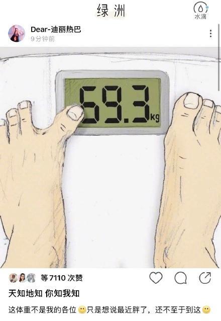 <br> ▲迪麗熱巴煩惱自己變胖。(圖 / 翻攝微博)
