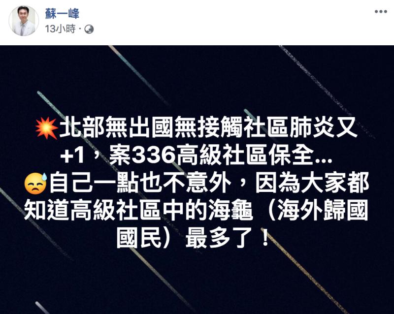 ▲(圖/翻攝自蘇一峰醫師的臉書)