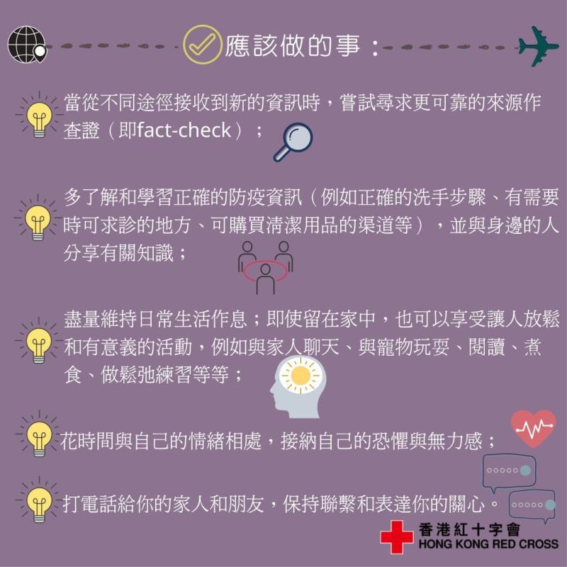 ▲(圖/翻攝自香港紅十字會網站)