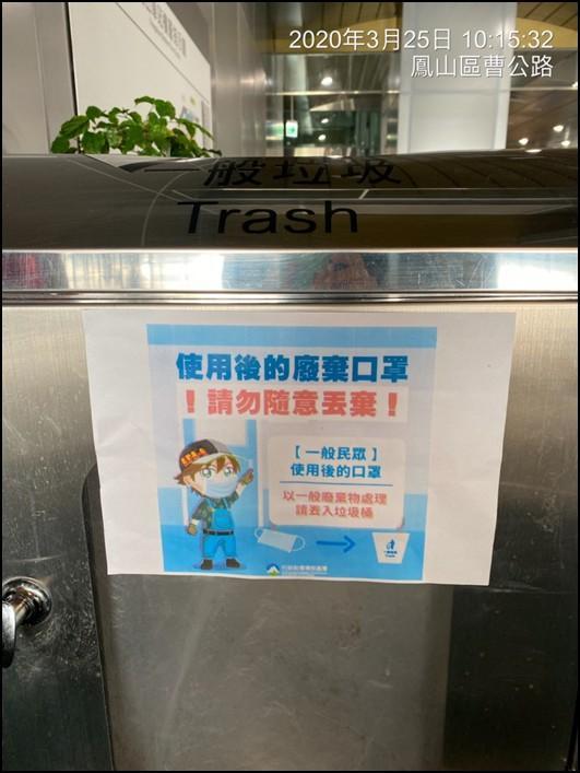 <br> ▲鳳山火車站宣導標語。(圖/高市環保局提供)