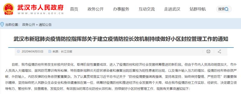 <br> ▲湖北武漢市政府 3 日發布有關加強小區封閉管理的公告。(圖/美聯社/達志影像)
